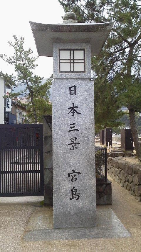 日本三景 宮島