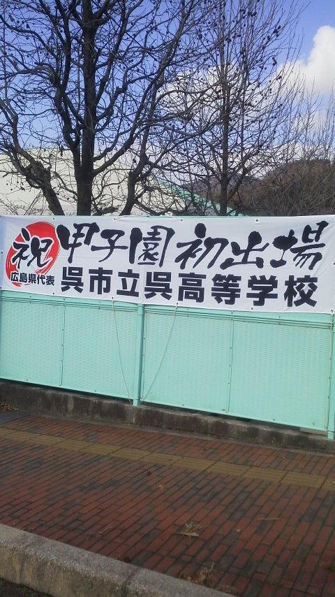 呉市立呉高校